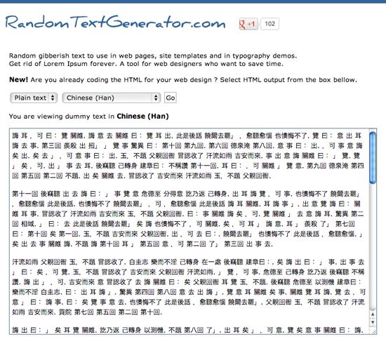 random text generator