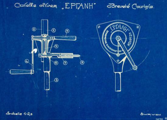 ergani digital collection